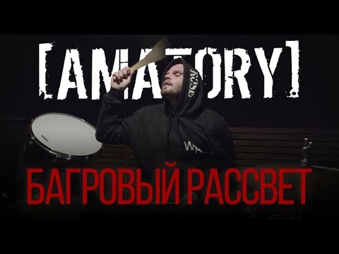 [AMATORY] - Багровый Рассвет (Drum Playthrough)
