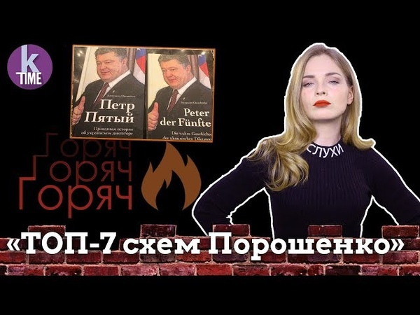 Петр Пятый: обзор книги за 16 минут - 18 ГорячО с Олесей Медведевой » Freewka.com - Смотреть онлайн в хорощем качестве