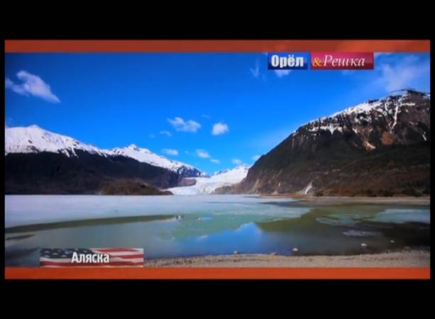 Орел и решка. На краю света: Аляска. США