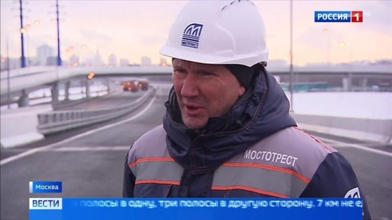 Вести Москва 7 км без светофоров и пробок в столице открыли новую транспортную артерию