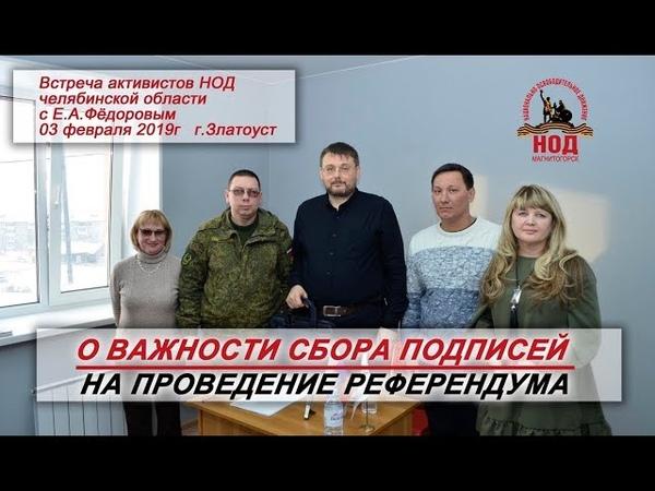 НОД Магнитогорск.Встреча с Е.А.Фёдоровым 03 февраля 2019 Златоуст