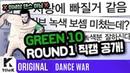 [DANCE WAR(댄스워)] Round 1: FAKE LOVE _ GREEN 10 Fancam ver.(GREEN 10 직캠 ver.)