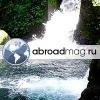 Интересное о путешествиях - abroadmag.ru