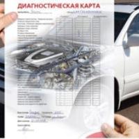 Диагностическая карта за 799 рублей