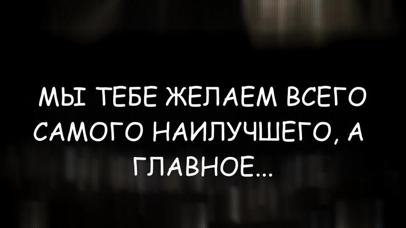 С ДНЁМ РОЖДЕНИЯ, КРИСТИНА0))