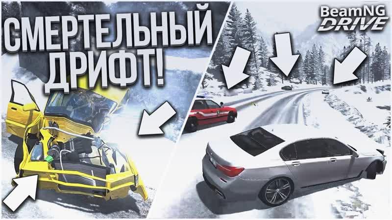 Bulkin СМЕРТЕЛЬНЫЙ ДРИФТ НА ВЫСОКОЙ СКОРОСТИ! ЧАСТЬ 3! (BEAM NG DRIVE)
