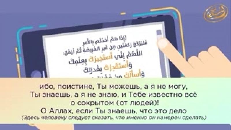 *_📽Что такое молитва «истихара» и как ее совершить?!🥀_*