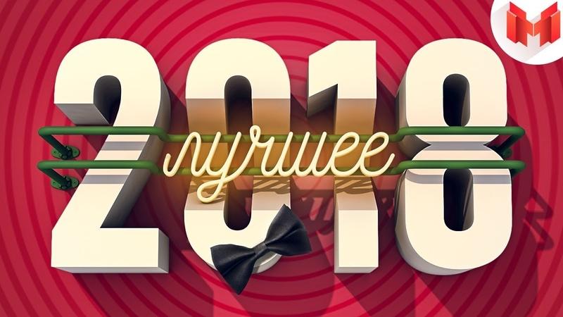 Лучшее за 2018 год Баги, Приколы, VR
