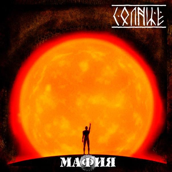 МАФИЯ - Солнце (2012)