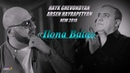 Hayk Ghevondyan ft Arsen Hayrapetyan - «Ilona Bala» 2018