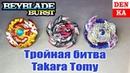 Бейблэйд ТРИ ТОП ВОЛЧКА от Takara Tomy на одной Арене | Тройная битва от DenKa Tube