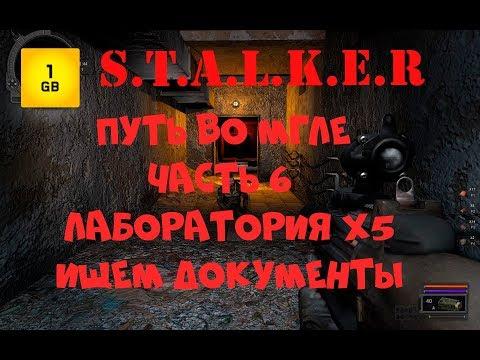 S.T.A.L.K.E.R. - Путь во мгле часть 6 Лаборатория x5 Ищем документы