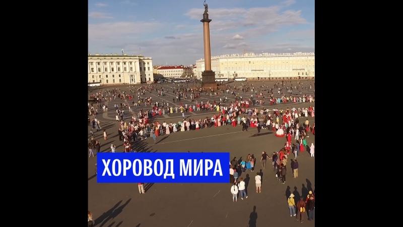 Хоровод мира в Петербурге