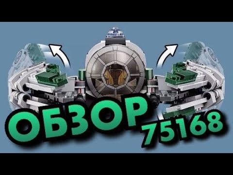 Обзор на набор лего звездные войны 75168