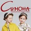 Симона - сеть магазинов детской одежды