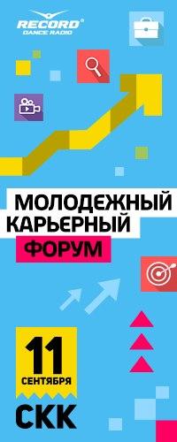 Молодежный карьерный форум в СКК