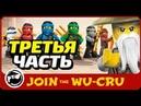 3 Лего Ниндзяго ВУ КРУ Игра про Мультик ниндзя LEGO Ninjago WU CRU Gameplay Ninja Мультики как игры