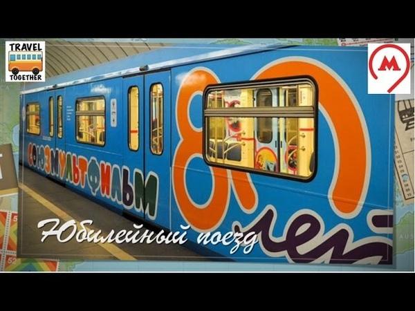 Юбилейный поезд Союзмультфильм- 80 лет Subway Soyuzmultfilm- 80 years