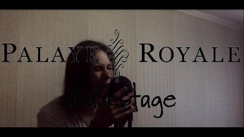 Backstage на каверке (Palaye royale-Youll Be Fine vocal cover)