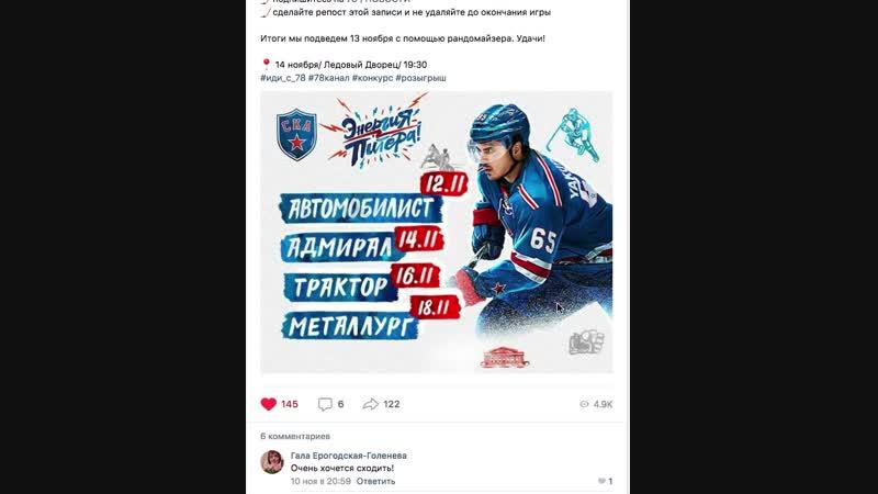 Итог розыгрыша билетов на матч СКА - Адмирал