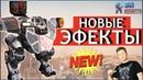 War Robots - Тест сервер! Новые визуальные эффекты!