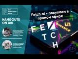 18 Fetch ai - покупаем в прямом эфире на Binance, на OTC FET уже х4 (0.34 USDT)