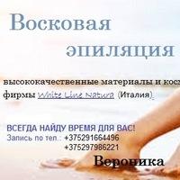Вероника Бондаренко, Минск