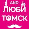 Томский Обзор