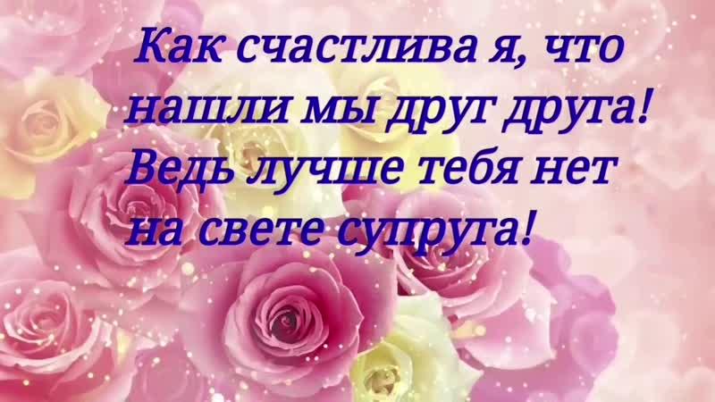Любимому мужу в День Рождения. Очень красивая музыкальная видео-открытка_VIDEOLENT.RU-2.mp4
