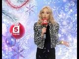 Новогоднее поздравление от Кристины Орбакайте смотрите на Пятом канале