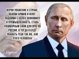 Владимир Путин молодец! Песня Олега Лихачева  Постскриптум с Алексеем Пушковым н