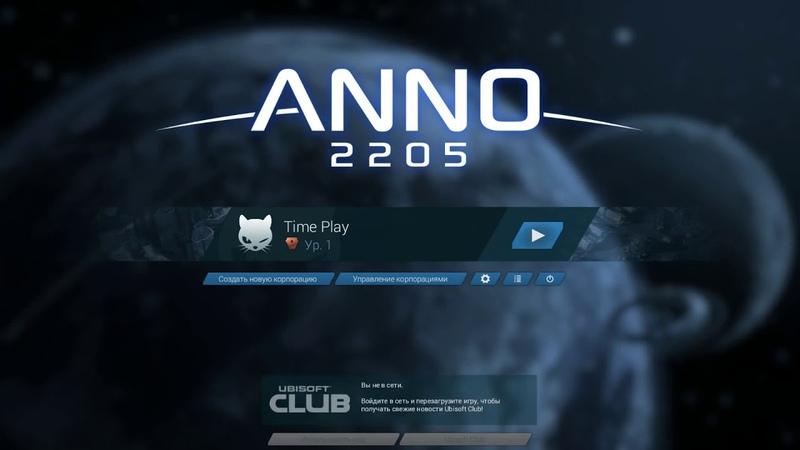 Anno 2205 - я и космос