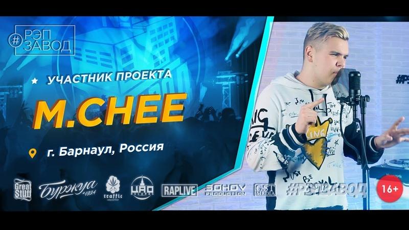 Рэп Завод [LIVE] M.CHEE (519-й выпуск / 4-й сезон) 18 лет. Город: Барнаул, Россия.