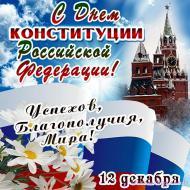 12 декабря - День Конституции России! С праздником!