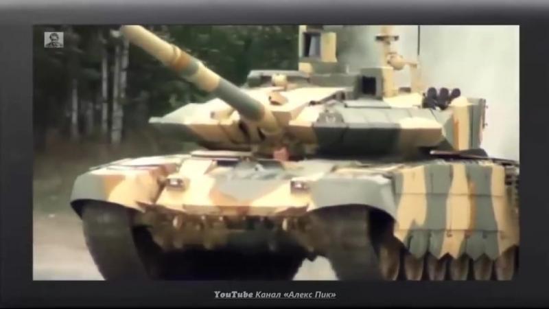 Новейшее оружие России Танк Т 90СМ ПРОРЫВ