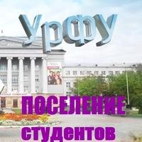 Поселение ИГНИ УрФУ | ВКонтакте