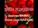 С ДНЕМ РОЖДЕНИЯ МАМА 💖