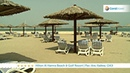 Hilton Al Hamra Beach Golf Resort 5*, Рас аль Хайм, ОАЭ