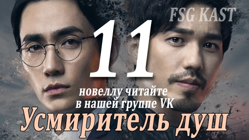 [FSG KAST] Guardian - Усмиритель душ - 11 (рус.суб)