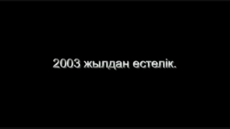 2003 ші жылдан естелік