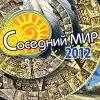 Соседний мир 2013 (BUS-тур из Волгограда / Волжского)