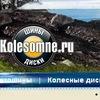 КолесоМне.ру