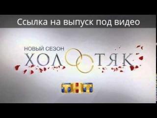 Холостяк 2 сезон 9 выпуск серия (27.04.2014)