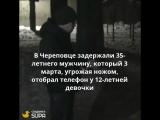 Задержали напавшего с ножом на 12-летнюю девочку