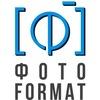 Фотоцентр ФОТО-FORMAT