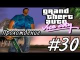 Прохождение GTA Vice City - миссия 30 - Грязное лизание