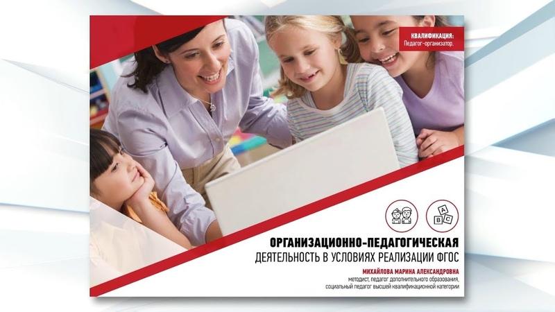 Организационно-педагогическая деятельность в условиях реализации ФГОС