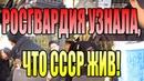 Росгвардия узнала, что СССР не распадался и существует до сих пор 18.10.2018