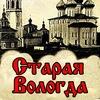 Старая Вологда ***