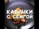 ПП ужин за 10 минут Кабачки с семгой